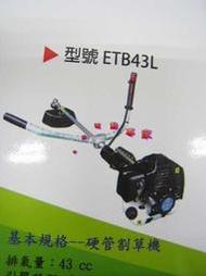 全新 引擎割草機/割草機- TAKANO - 高野 - ETB43L -附STIHL濃縮機油一瓶