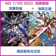 【模神】現貨 免拆盒 BANDAI 鋼彈SEED MG 1/100 無限正義鋼彈 + MG 攻擊自由鋼彈 含支架