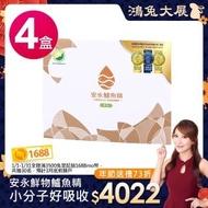 【安永鮮物】健康優鮮鱸魚精-原味x4盒(贈鱸魚精2包)