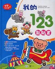 【 軒軒的童話屋】世一寶寶黏貼書系列 我的123黏貼書 (附1AVCD) 逛遊樂園