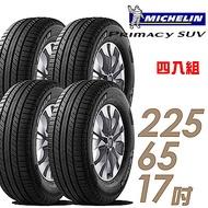 【Michelin 米其林】SUVMI-225/65/17吋 舒適穩定輪胎 四入 PRIMACY SUV 2256517 225-65-17 225/65 R17