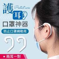 【不勒耳朵!久戴不痛】口罩護耳神器 口罩耳朵減壓 口罩神器 口罩減壓 口罩耳帶 口罩 口罩繩 口罩帶 耳套 減壓 神器