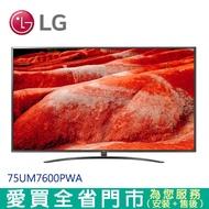 LG 75型IPS廣角4K聯網電視75UM7600PWA含配送到府+標準【愛買】