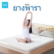 happy zone ที่นอนยางพารา 3.5 ฟุต ยางฉีด ฟรี ปลอกที่นอน มีซิป topper ท็อปเปอร์ยางพารา