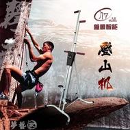腳踏機 狂迷籃球運動員訓練器登山機爬山機健身房攀爬機家用踏步健身器材 MKS夢藝家
