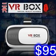 二代VR box手機3D眼鏡 虛擬現實頭盔 VR BOX小宅暴風魔鏡