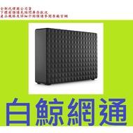 "Seagate Expansion 新黑鑽 8TB 8T 3.5"" 外接硬碟"