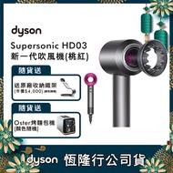 【送原廠收納鐵架+Oster烤麵包機】新一代Dyson Supersonic吹風機 HD03(桃紅色)