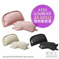 日本代購 空運 ATEX LOURDES AX-KX512 充電式 溫熱眼罩 貓咪眼罩 速暖 熱敷 舒壓