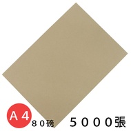 A4影印紙 牛皮紙色影印紙 80磅/一箱10包入(一包500張)共5000張入{促300} 雙面牛皮紙色 牛皮紙影印紙~新冠