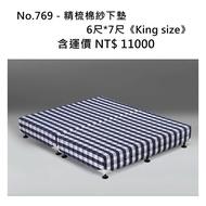 彈簧先生名床 No.769 - 精梳棉紗下墊✔️6尺*7尺《King size》