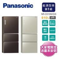 【Panasonic 國際牌】送西華餐盤組★610L一級能效三門變頻nanoeX電冰箱(NR-C610NHGS)