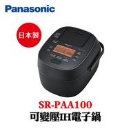 ★領券現折350元【Panasonic 國際牌】日本製6人份可變壓力IH電子鍋 SR-PAA100