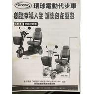 C.T.M. 環球電動代步車 HS-360 四輪電動車 殘障車 二手