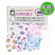 台灣巧護士 3D立體兒童醫療用口罩50入-彩色x8盒加碼送乾洗手噴霧120mlx1