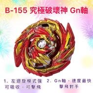 ⚠️免運 現貨 b155 究極破壞神 Gn軸 戰鬥陀螺 b 155