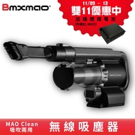 雙11限定↘加送鋰電池 MAO Clean M1 吸塵+吹氣 車用無線吸塵器 (附6組吸頭&收納包)【日本Bmxmao】