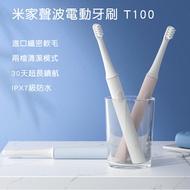 米家聲波電動牙刷 T100 小米電動牙刷 小米牙刷 刷頭 牙刷頭