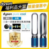 【限量福利品 dyson 戴森】Pure Cool  TP04 智慧空氣清淨機/風扇(鐵藍色)