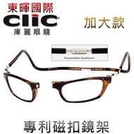 【美國Clic庫麗眼鏡】加大款 專利鏡架 磁鐵前扣式可調眼鏡架 CSI犯罪現場 老花眼鏡框 前拆式眼鏡