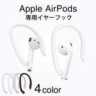 AirPods イヤーフック イヤホン シリコンカバー イヤホンカバー Airpods Apple AirPods専用 AirPods2 ケース カバー アクセサリー
