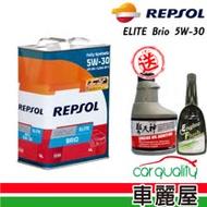 【REPSOL 力豹仕】ELITE Brio 5W-30 SN 全合成機油保養套餐(含專業施工-加送油泥清洗+機油精)