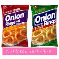 【現貨不用等】韓國農心洋蔥圈 Nongsjm農心洋蔥圈 原味/辣味 洋蔥圈 韓國零食 韓國餅乾 大包裝 80g 派對分享