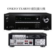 晶喜音響 日本ONKYO 藍光 劇院 擴大機 TX-SR393 真正公司貨 送發燒HDMI線 現貨