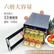 【強勢升級款】美國 AROMA 紫外線全金屬六層乾果機 食物乾燥機 果乾機 烘乾機 AFD-965SDU (贈彩色食譜)