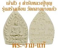 พระเจ้าสัวสี่ ต้นตำรับ หลวงปู่บุญ เนื้อผงพุทธคุณ ผสมมวลสารเก่า รุ่นสร้างเขื่อน วัดกลางบางแก้ว ปี 2559 มหาพุทธาภิเษก 108 คณาจารย์ เช่น เจ้าคุณธงชัย วัดไตรมิตร พระมหาสุรศักดิ์ หลวงพ่อเพิ่ม วัดป้อมแก้ว –รับประกัน พระแท้- โดย พระงามแท้ เจ้าสัว 4
