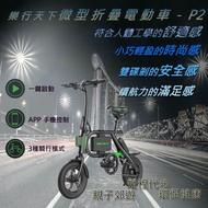 INMOTION P2豪華版 電動踏板自行車 電動腳踏車 電動車
