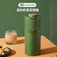 MOKKOM Mokkom 迷你奶茶豆漿機