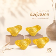 SGG กิมตุ้ง ทอง 96.5% (23K Gold) น้ำหนัก 2 บาท (30.4 กรัม)