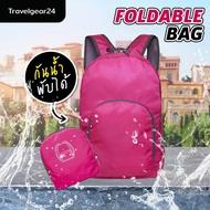 TravelGear24 กระเป๋าเป้พับได้ สะพายหลังพับได้ กระเป๋าเดินทางพับได้ 3ซิป กันน้ำ กระเป๋าผ้าพับได้ น้ำหนักเบา Waterproof Travel Foldable Backpack Bag - A0268