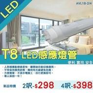 【阿倫旗艦店】【阿倫燈具】《AVL18-4》LED-T8 (4呎) 感應式燈管~取代傳統T8燈管 層板燈 日光燈管