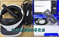 缺貨【PS4週邊】☆ Sony一代PS VR攝影機同梱組 + 2款VR專用遊戲 頭戴裝置 ☆【中古二手商品】台中星光電玩