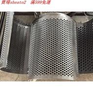 塑料粉碎機篩網 塑料破碎機篩網 打料機篩網300-900型YFGUEVYF