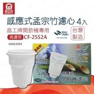 【晶工牌】開飲機感應式孟宗竹濾心-4入裝CF-2552A
