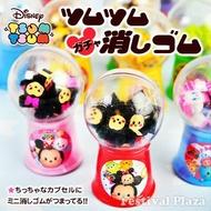 【預購】日本進口景品 24個/1個36元 - 迪士尼 TSUMTSUM 迷你扭蛋機 轉蛋機 橡皮 隨機混合【星野日本玩具】