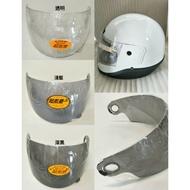 優惠出清~適用於各廠牌兩截式全罩鏡片~全罩安全帽鏡片~安全帽鏡片