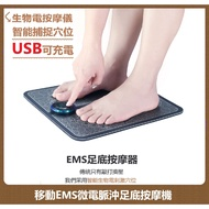 EMS智能足部按摩器 生物電刺激脈沖按摩墊 便攜式USB可充電