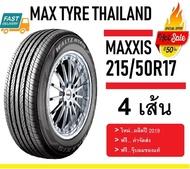 MAXXIS ยางรถยนต์ 215/50R17 MS800  4 เส้น (ใหม่เอี่ยมปี 2019)