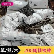 【eyah】台灣製200織紗天然純棉床包枕套組-(贈口罩套2入)單人-獨角獸與恐龍