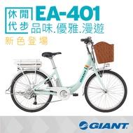 GIANT EA401 最佳通勤電動自行車