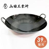 【山田】職人手作 雙耳中華炒鍋 39cm(傳統不沾萬用阿嬤鍋 黑鐵鍋 手工一片鐵錘打成型)