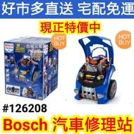 bosch 汽車修理站 汽車修理玩具 好市多汽車玩具 好市多玩具代購