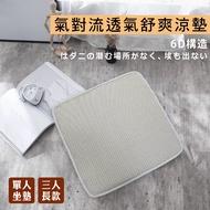 【BELLE VIE】6D氣對流透氣坐墊 涼墊 (50x50cm) 單人款/三人長款