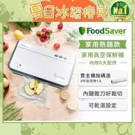 【買就送哈根達斯再抽Magimix調理機】美國FoodSaver-家用真空保鮮機FM2110