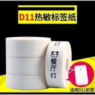 精臣D11熱敏標籤紙