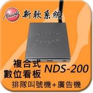 『高雄程傑電腦』新軟NUSOFT NDS-200A 4K複合式數位看板(排隊叫號機+廣告機)排隊叫號系統/出單機/取票機/叫號機/叫號系統/出票機